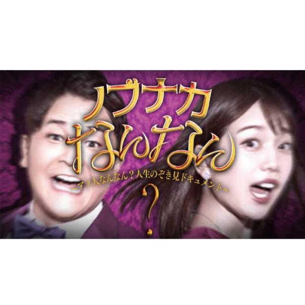 テレビ朝日毎週土曜よる10時25分放送「ノブナカなんなん?」にてランウェイショーに出演頂いた山田ホアニータ氏の密着取材が放送されました。