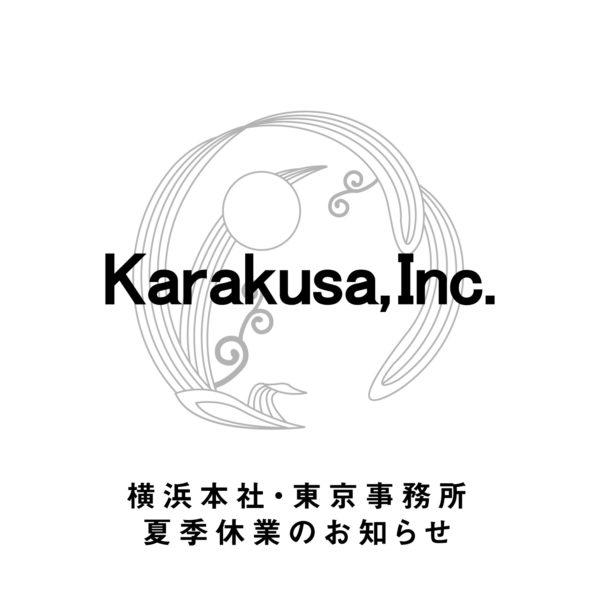 横浜本社・東京事務所 夏季休業のお知らせ